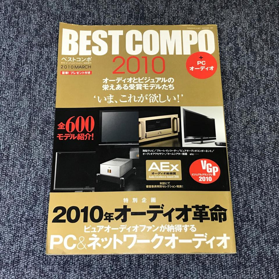 BEST COMPO 2010/季刊・オーディオアクセサリー特別増刊 音元出版 画像