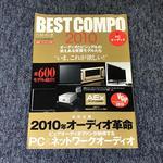 BEST COMPO 2010/季刊・オーディオアクセサリー特別増刊