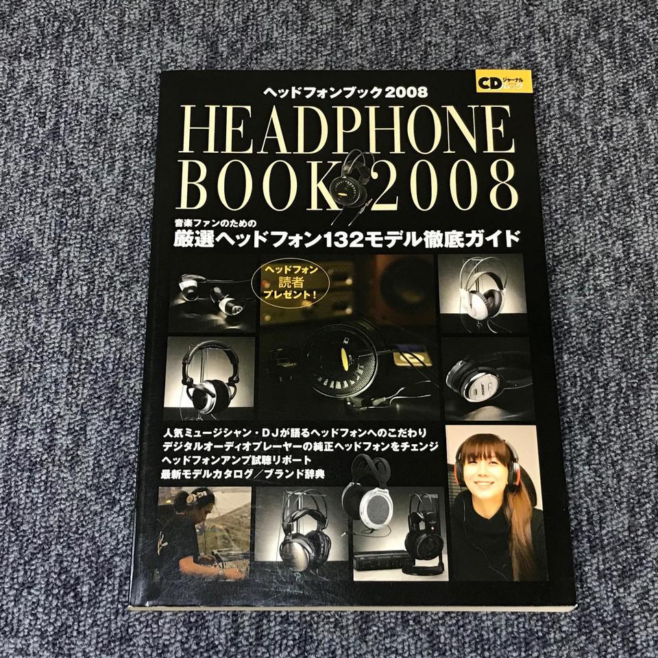 ヘッドフォンブック 2008 音楽出版社 画像