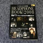 ヘッドフォンブック 2008