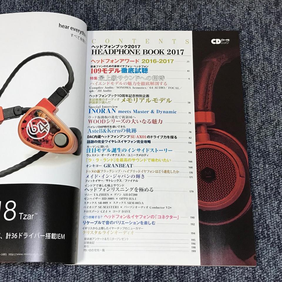 ヘッドフォンブック 2017 音楽出版社 画像
