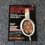 ヘッドフォンブック 2017
