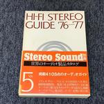 HI-FI STEREO GUIDE VOL.05 '76-'77