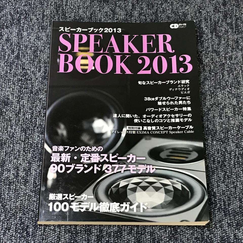 SPEAKER BOOK 2013 音楽出版社 画像