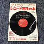 アナログレコード再生の本 2000 JULY