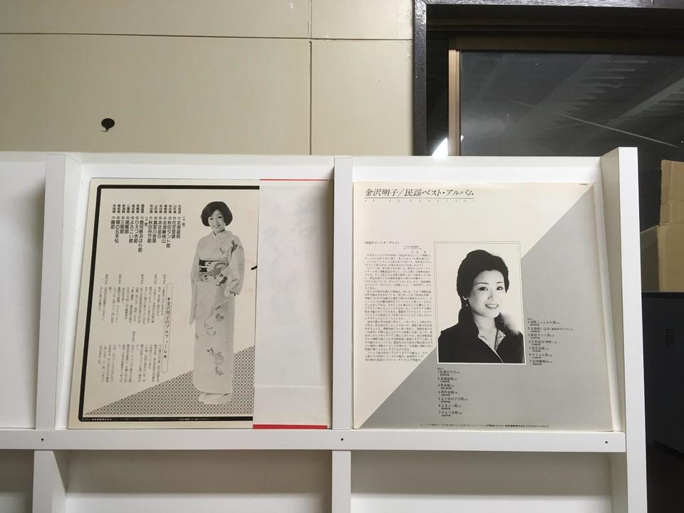 金沢明子5枚セット 金沢明子 画像