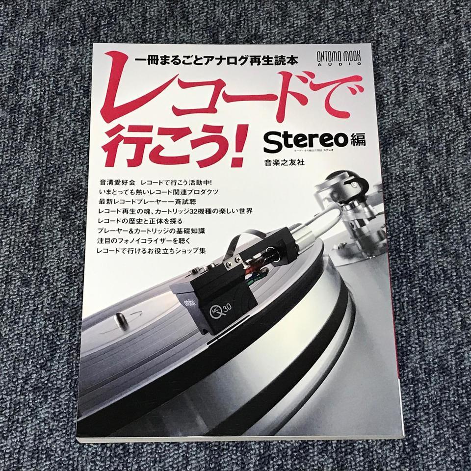 レコードで行こう! 一冊まるごとアナログ再生読本 音楽之友社 画像