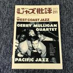 ジャズ批評 NO.211 WEST COAST JAZZ