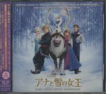 FROZEN ORIGINAL SOUNDTRACK