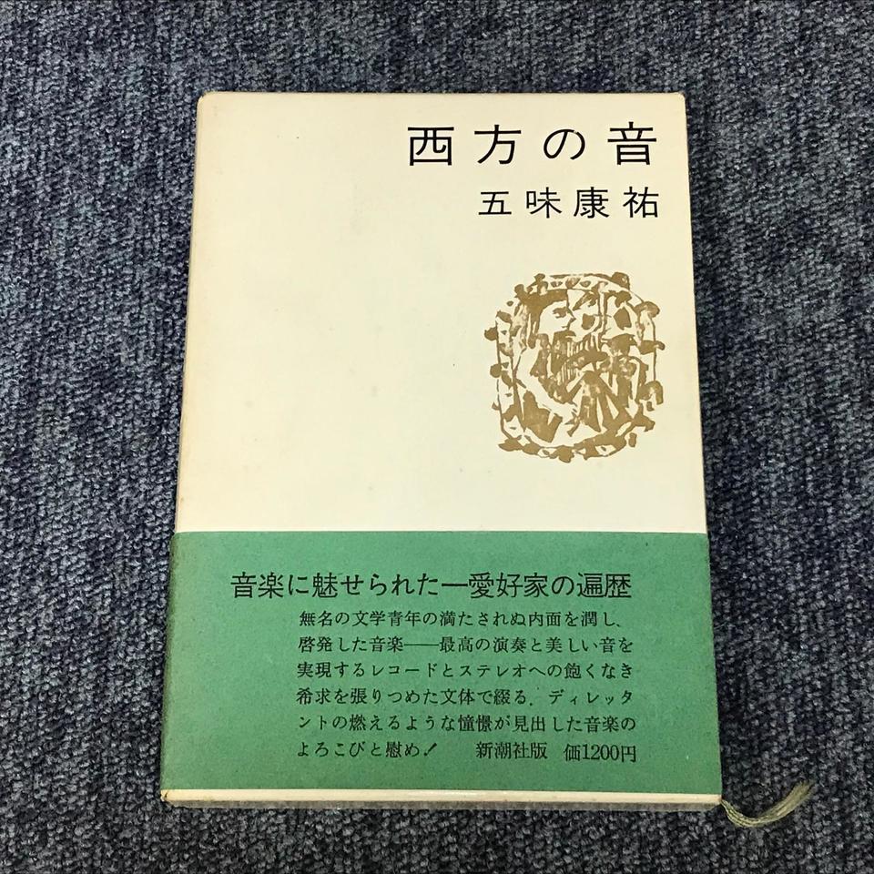 西方の音/五味康祐 新潮社 画像