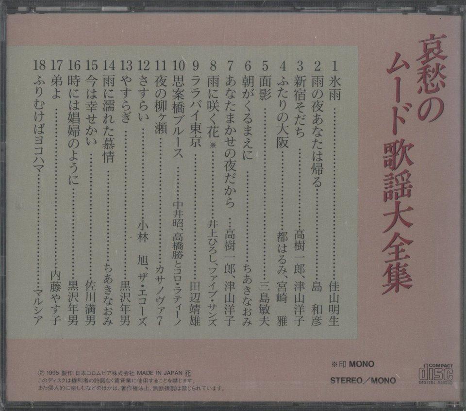 【未開封】哀愁のムード歌謡大全集 1 氷雨/思案橋ブルース V.A. 画像