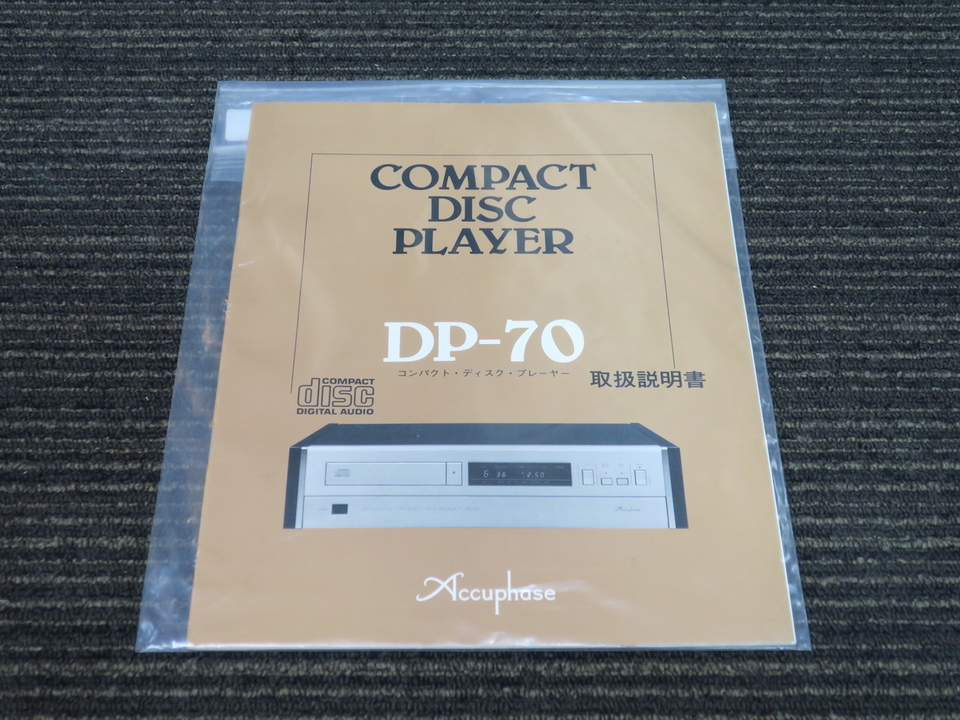 DP-70 Accuphase 画像