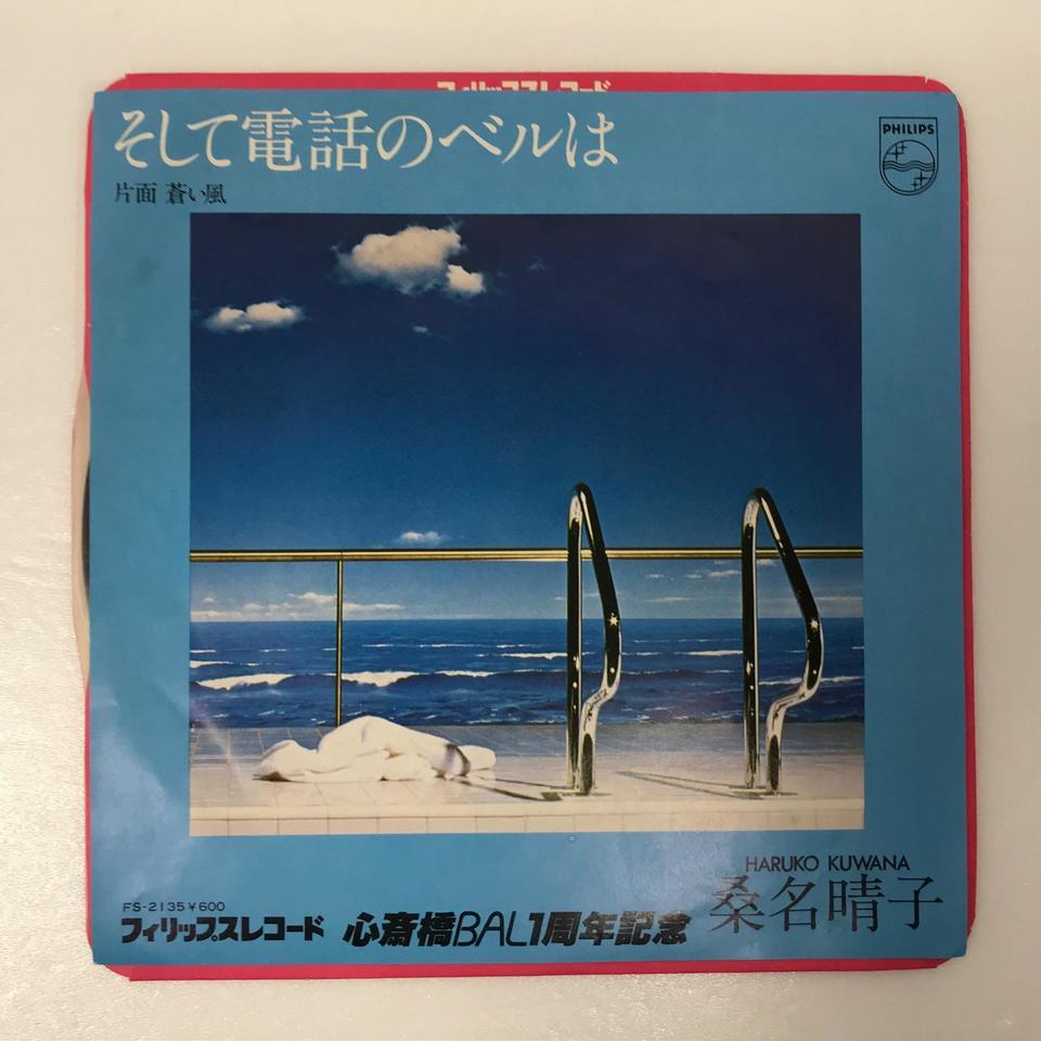 「そして電話のベルは」「蒼い風」/桑名晴子 桑名晴子 画像