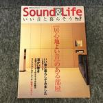 SOUND&LIFE 〜いい音と暮らそう〜 NO.2