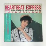 HEARTBEAT EXPRESS/荻野目洋子