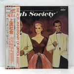 HIGH SOCIETY SOUND TRACK