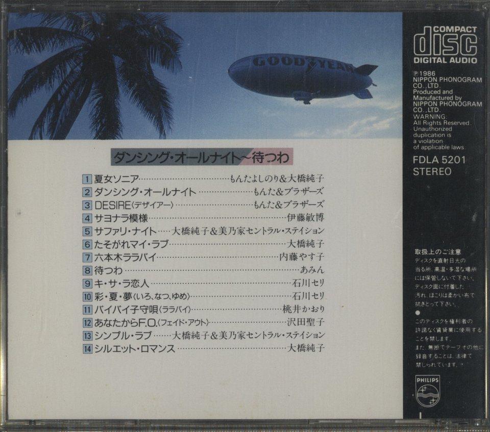 ダンシング・オールナイト〜待つわ -NEW MUSIC BEST COLLECTION- V.A. 画像