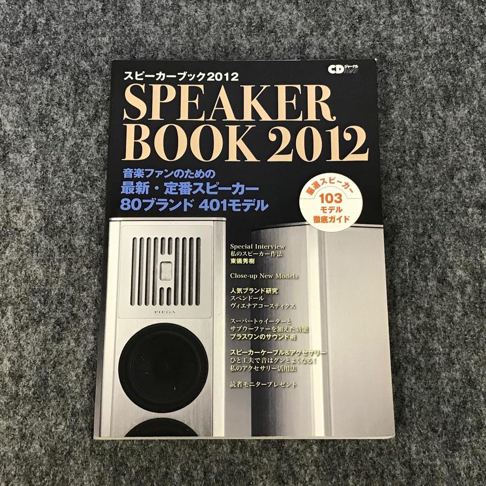 SPEAKER BOOK 2012 株式会社音楽出版社 画像
