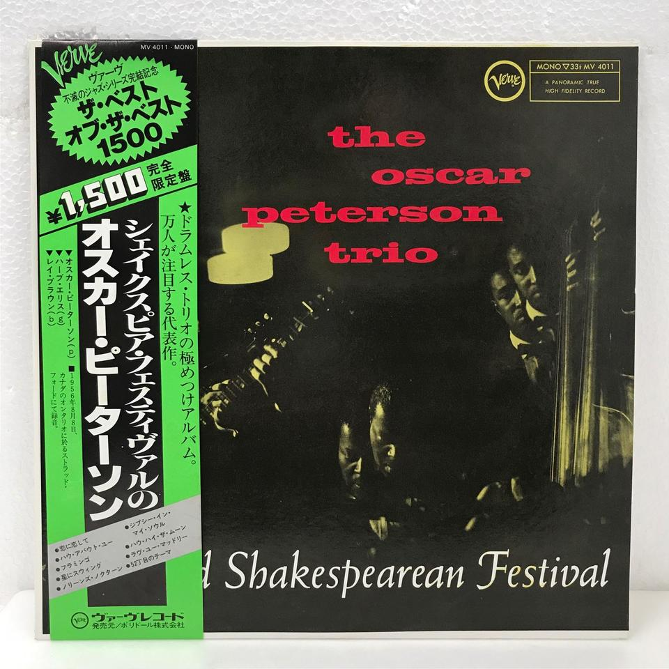 THE OSCAR PETERSON TRIO AT THE STRATFORD SHAKESPEAREAN FESTIVAL OSCAR PETERSON 画像