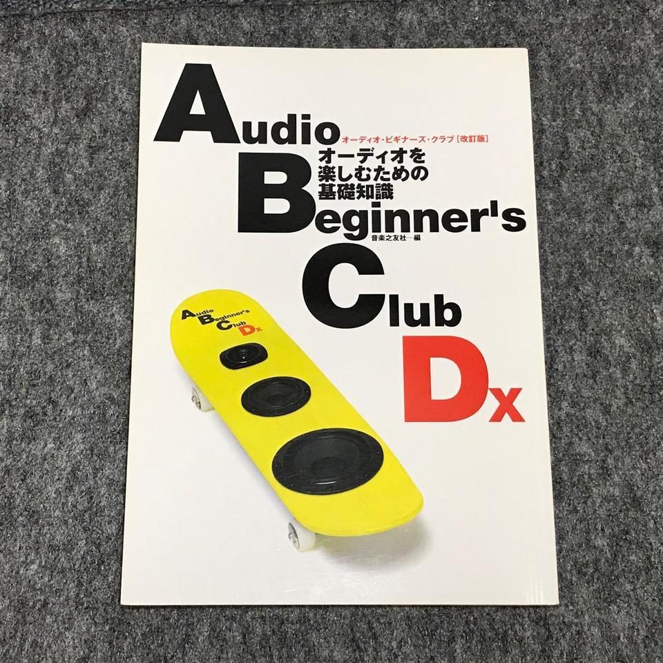 Audio Beginner's Club Dx オーディオを楽しむための基礎知識 音楽之友社 画像