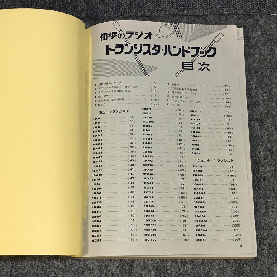 初歩のラジオ トランジスタ・ハンドブック 誠文堂新光社 画像