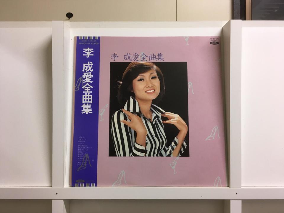 李成愛5枚セット 李成愛 画像