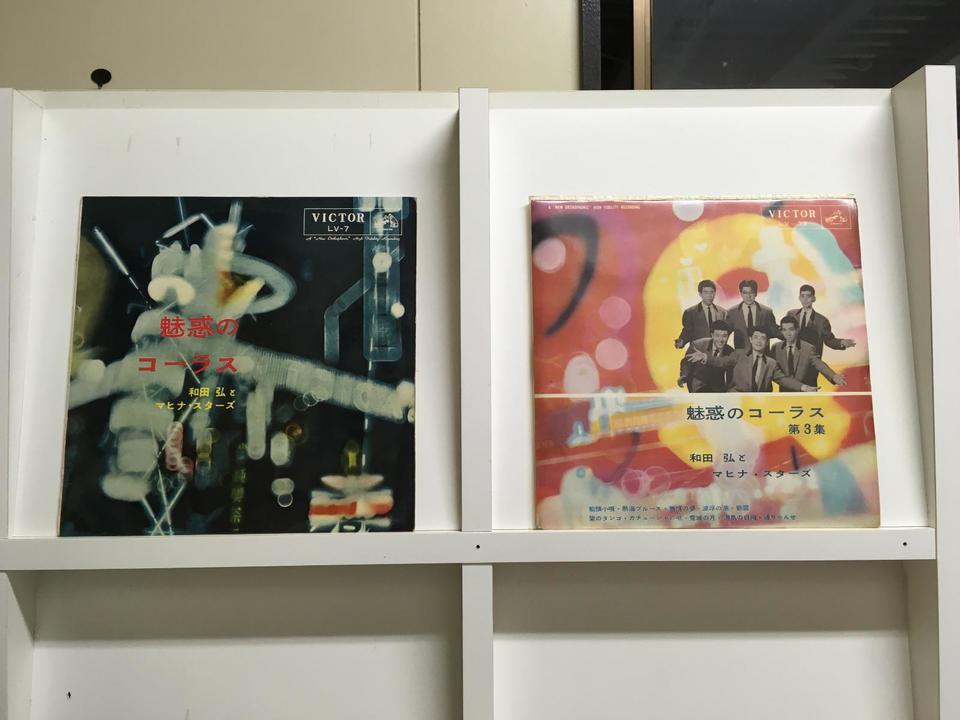 和田弘とマヒナスターズ5枚セット  画像