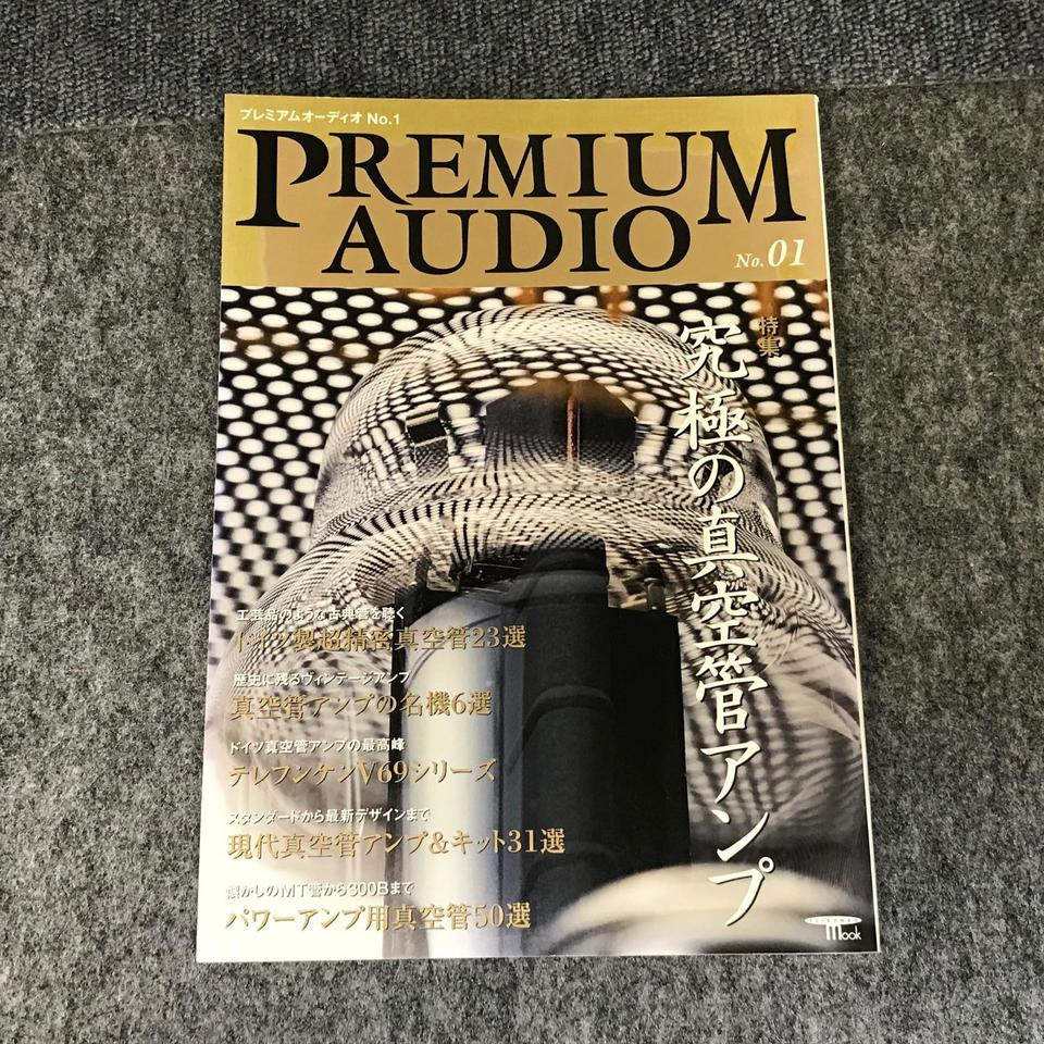 PREMIUM AUDIO No.01 誠文堂新光社 画像