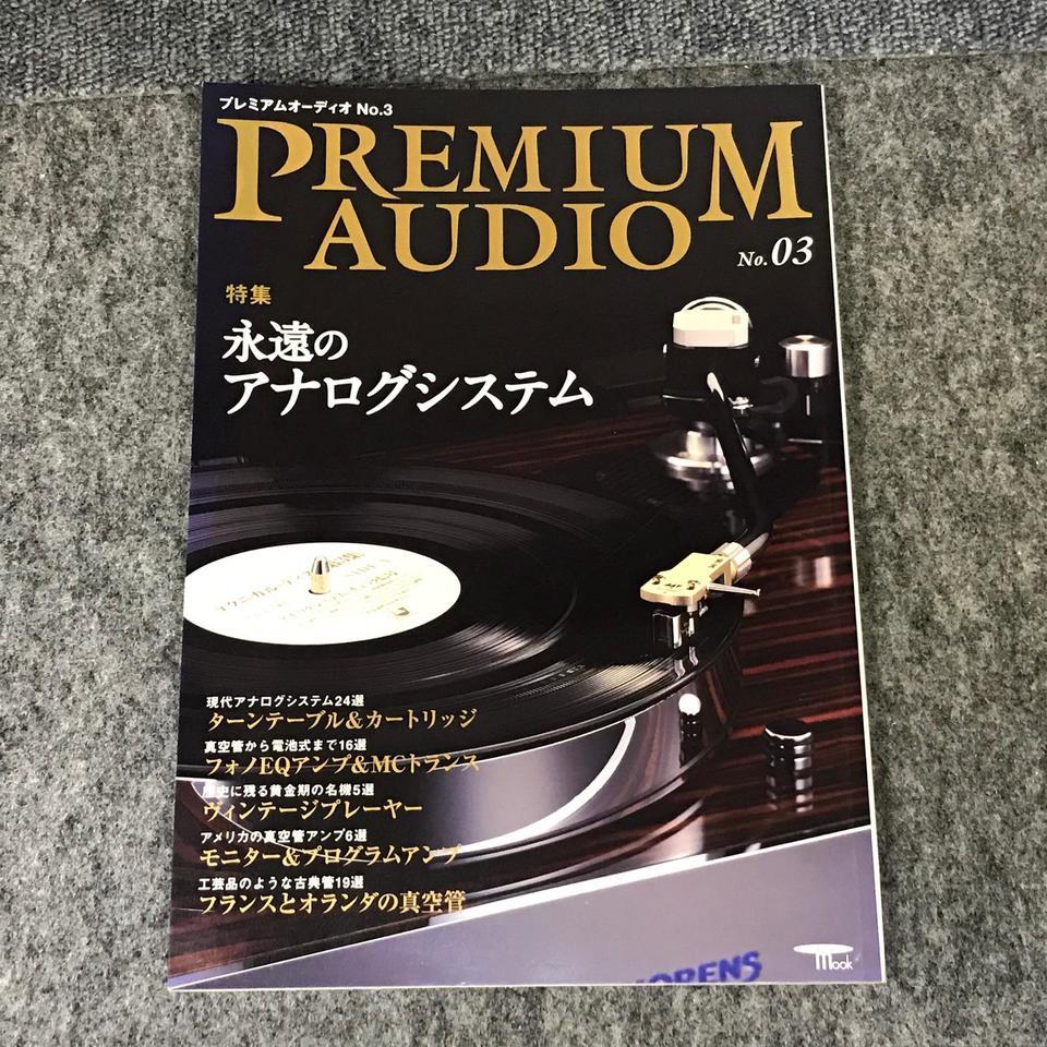 PREMIUM AUDIO No.03 誠文堂新光社 画像