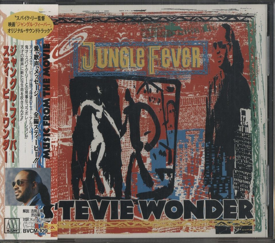 "MUSIC FROM THE MOVIE""JUNGLE FEVER""/STEVIE WONDER STEVIE WONDER 画像"