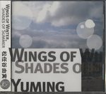 WINGS OF WINTER SHADES OF SUMMER/松任谷由実