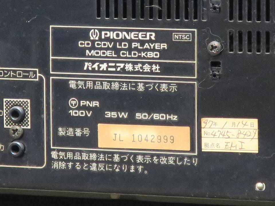 CLD-K80 PIONEER 画像