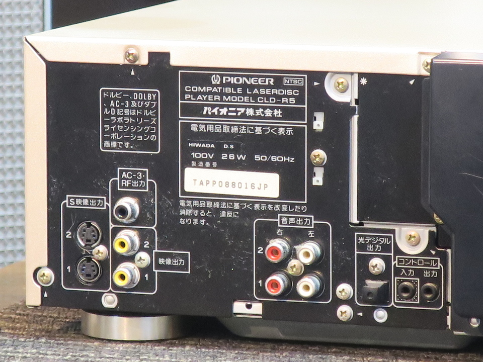 CLD-R5 PIONEER 画像