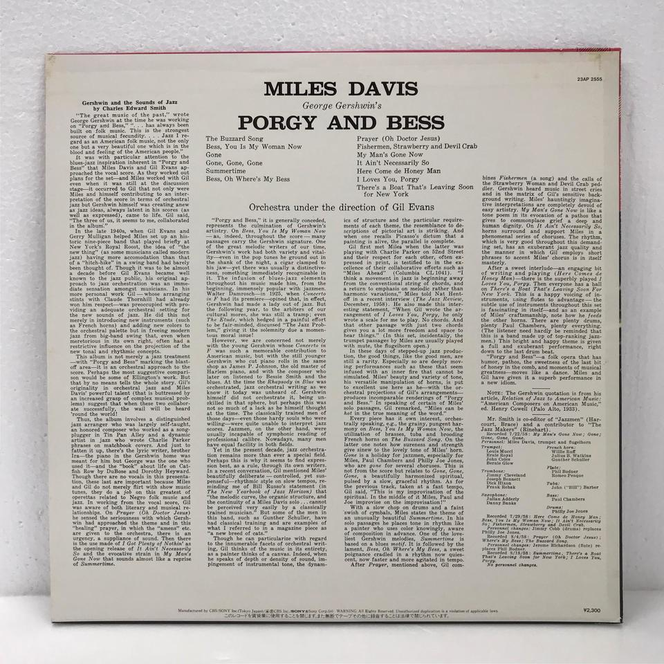 PORGY AND BESS/MILES DAVIS MILES DAVIS 画像