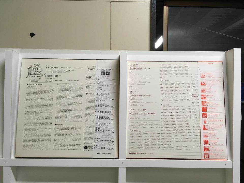 5種の編曲による「展覧会の絵」5枚セット  画像