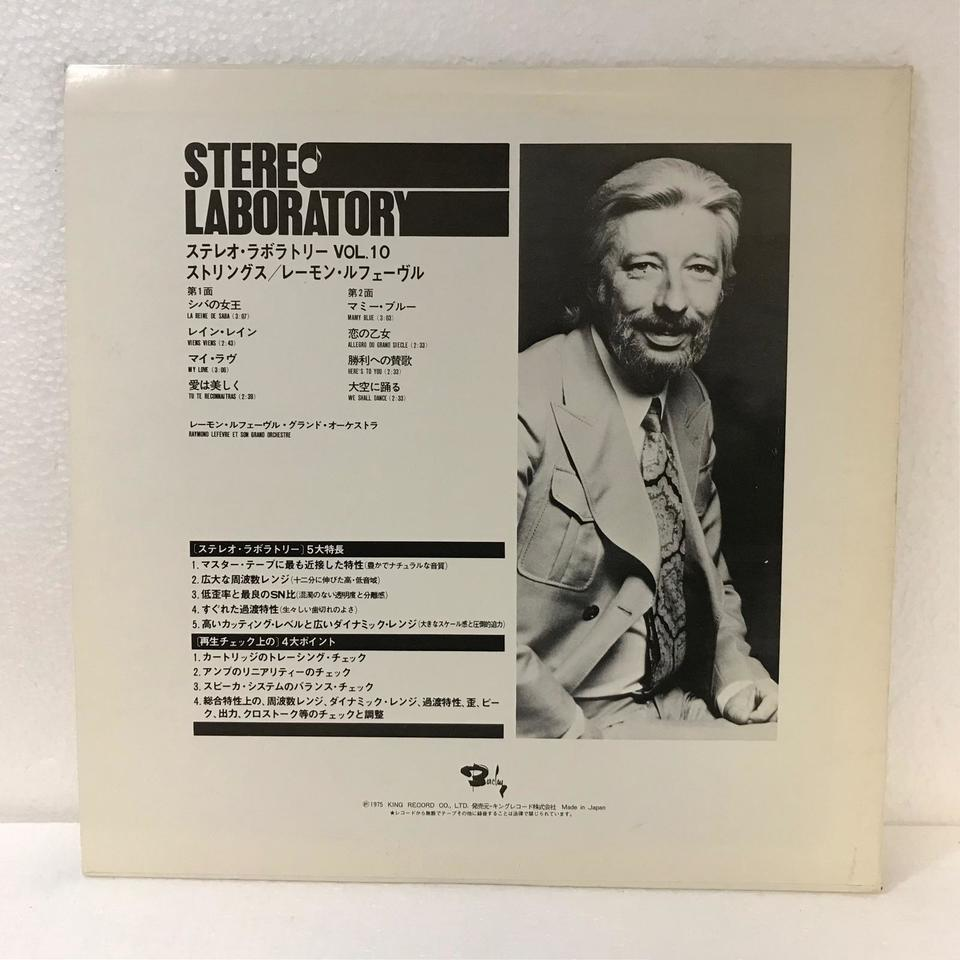LONDON STEREO LABORATORY VOL.10/STRINGS/RAYMOND LEFEVRE RAYMOND LEFEVRE 画像