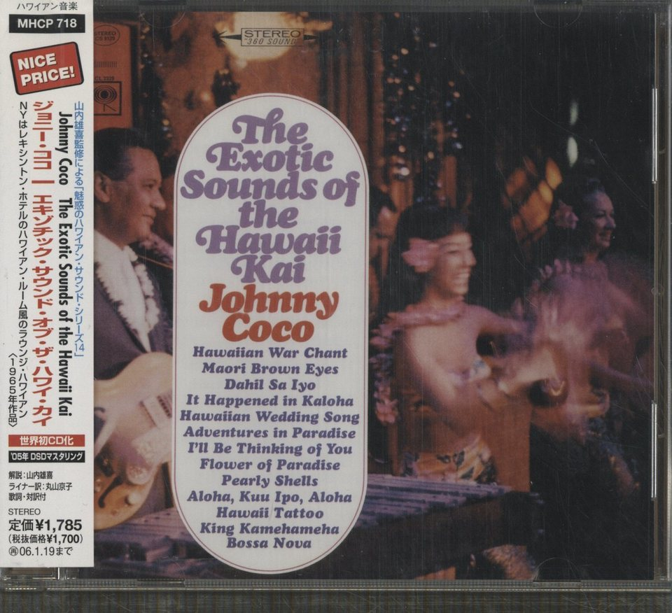 THE EXOTIC SOUNDS OF THE HAWAII KAI/JOHNNY COCO JOHNNY COCO 画像