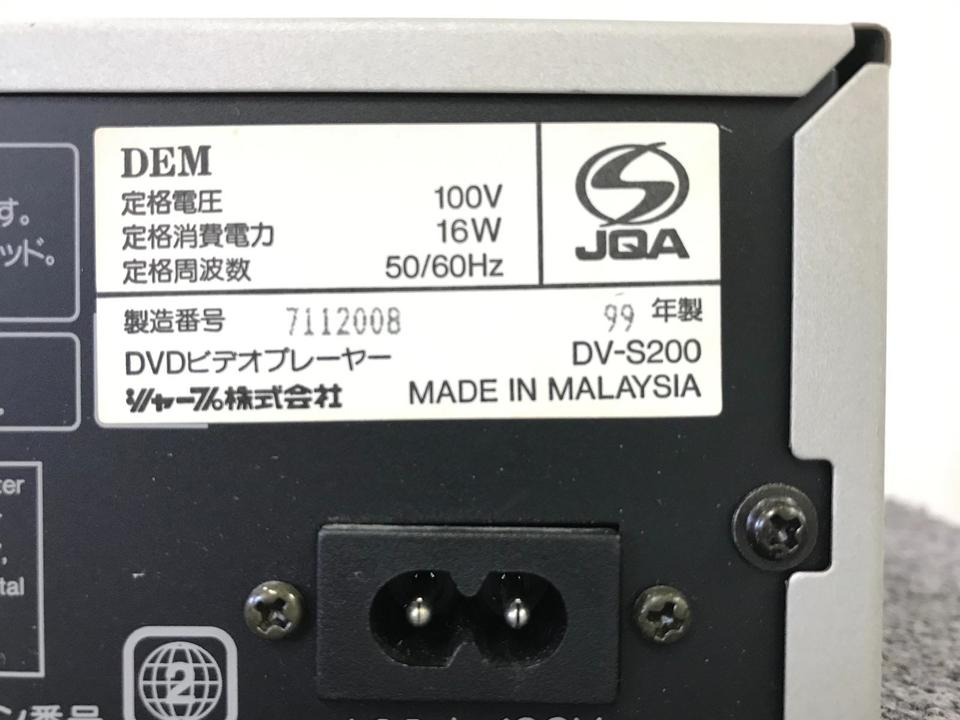 DV-S200 SHARP 画像