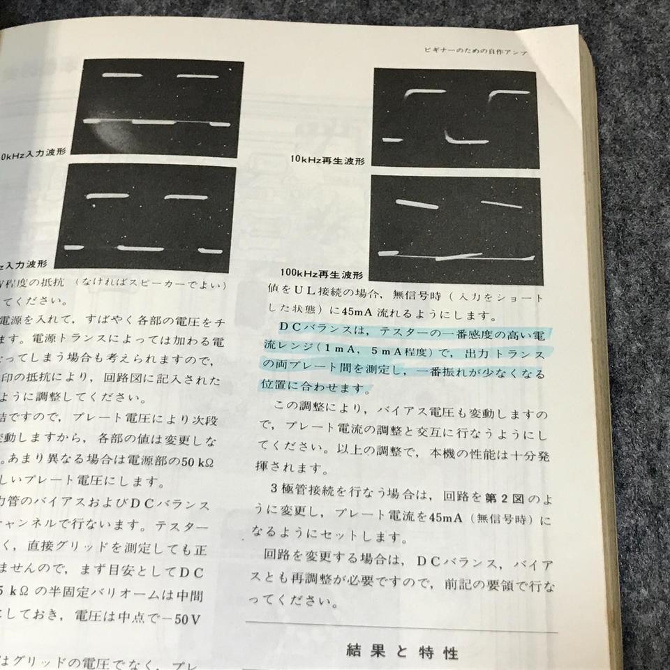 管球式アンプ自作マニュアル 電波新聞社 画像
