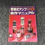 管球式アンプ自作マニュアル