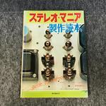 ステレオ・マニア製作読本