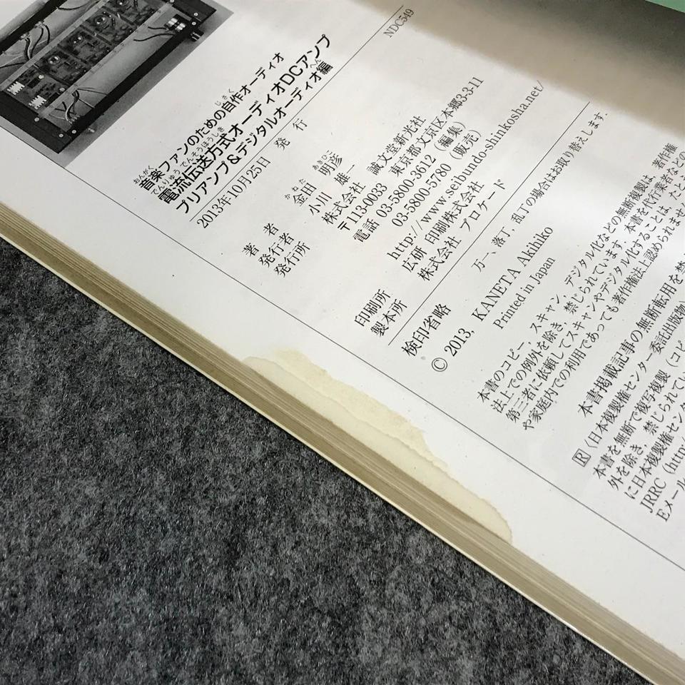 電流伝送方式 オーディオDCアンプ/プリアンプ&デジタルオーディオ編 誠文堂新光社 画像