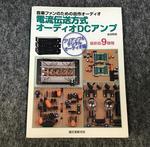 電流伝送方式 オーディオDCアンプ/プリアンプ&デジタルオーディオ編