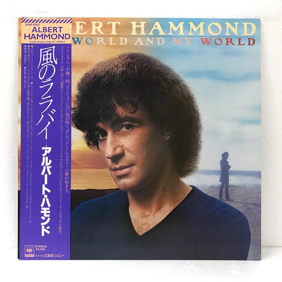 YOUR WORLD AND MY WORLD/ALBERT HAMMOND ALBERT HAMMOND 画像