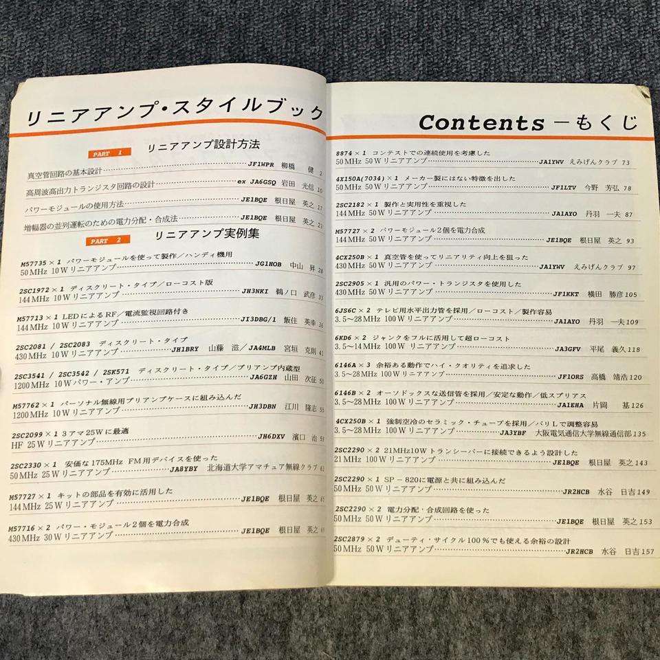 リニアアンプ・スタイルブック CQ出版社 画像