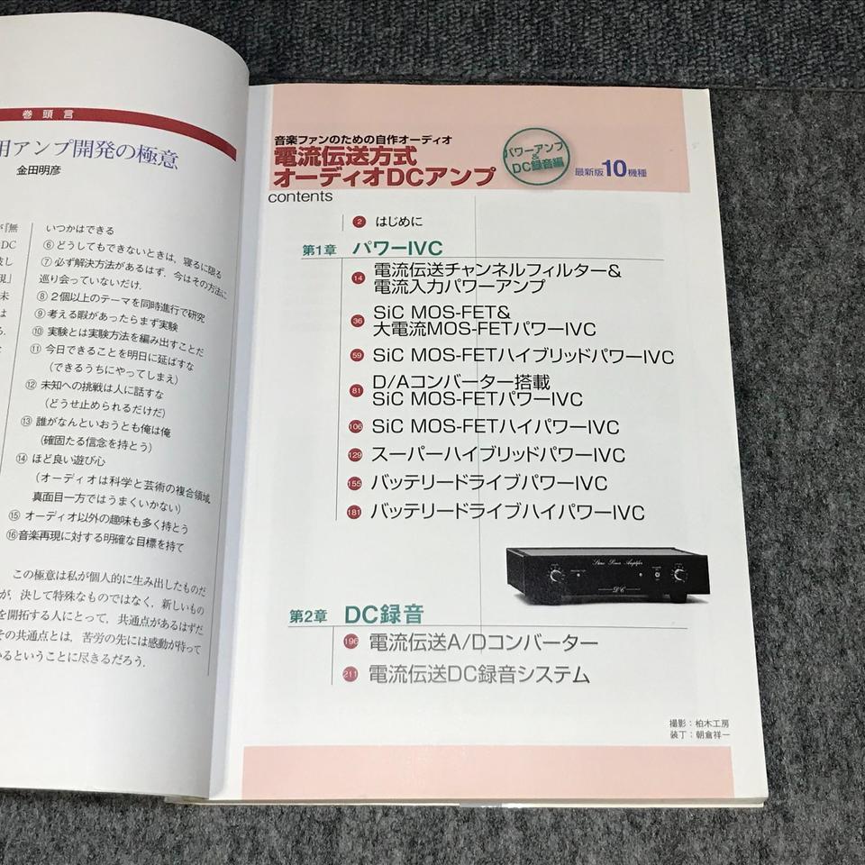 電流伝送方式 オーディオDCアンプ/パワーアンプ&DC録音篇 誠文堂新光社 画像