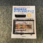 電流伝送方式 オーディオDCアンプ/パワーアンプ&DC録音篇
