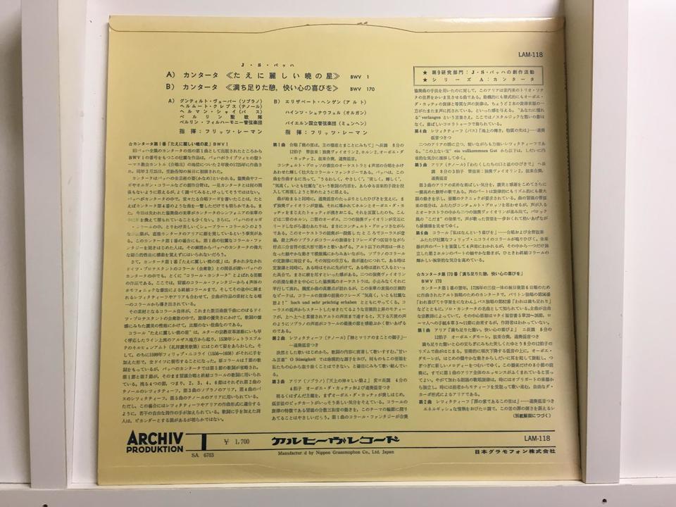 ARCHIV バッハ カンタータ集5枚セット  画像