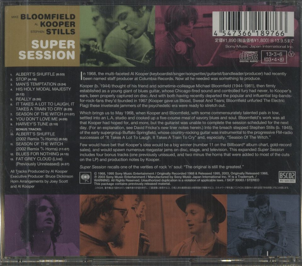 SUPER SESSION/MIKE BLOOMFIELD & AL KOOPER & STEVE STILLS MIKE BLOOMFIELD & AL KOOPER & STEVE STILLS 画像
