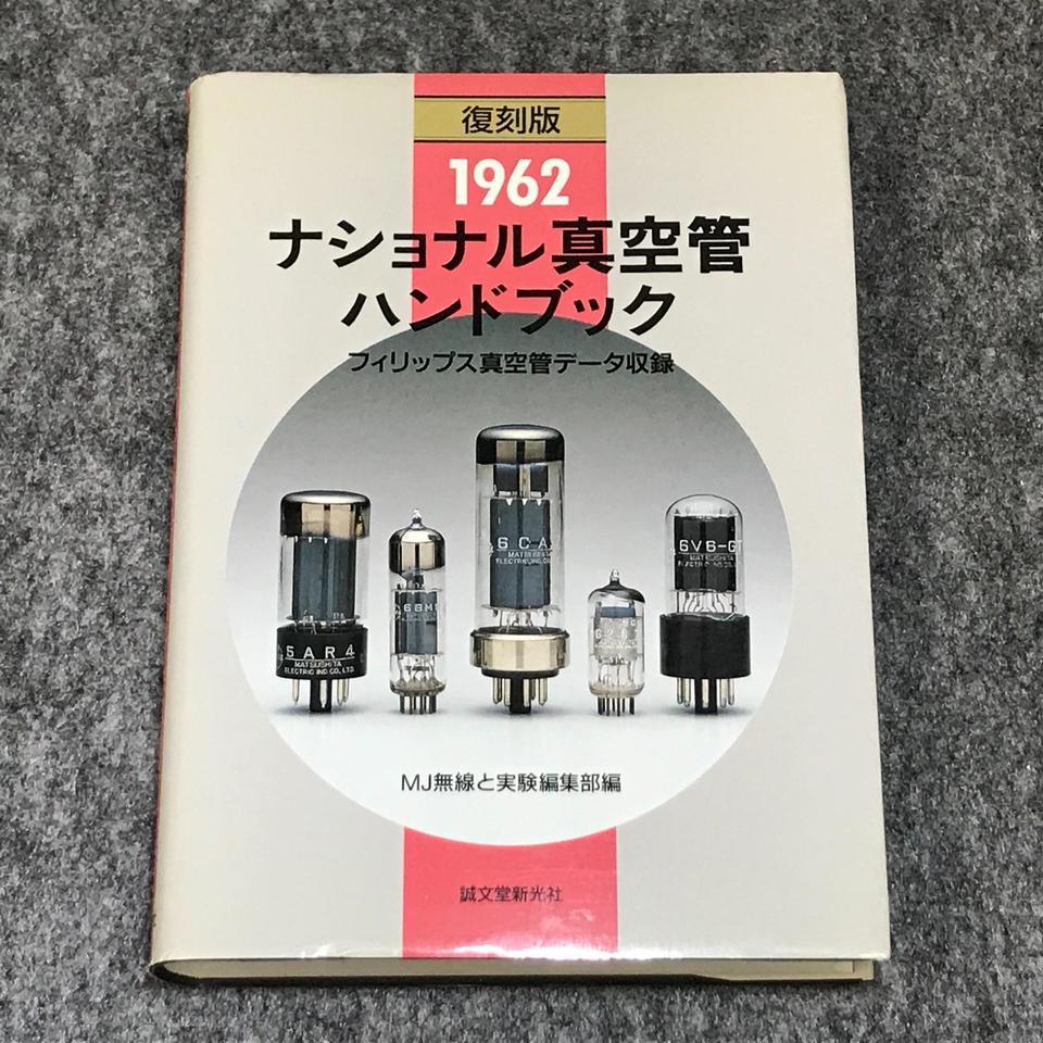 復刻版 1962 ナショナル真空管ハンドブック~フィリップス真空管データ収録〜 誠文堂新光社 画像